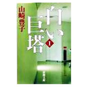 白い巨塔 1/山崎豊子|netoff