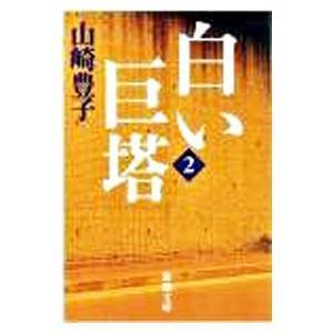 白い巨塔 2/山崎豊子|netoff