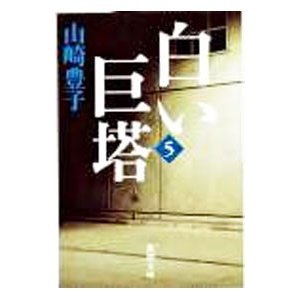 白い巨塔 5/山崎豊子|netoff