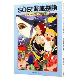SOS!海底探検 (マジック・ツリーハウスシリーズ5)/メアリー・ポープ・オズボーン