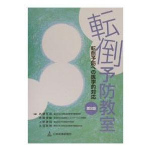 転倒予防教室/武藤芳照