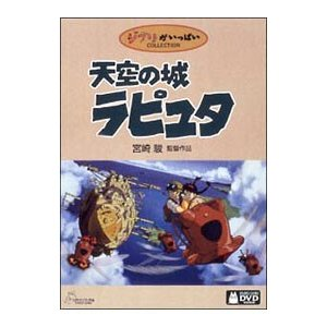 DVD/天空の城ラピュタ netoff