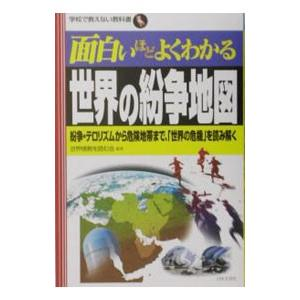面白いほどよくわかる世界の紛争地図/世界情勢を読む会