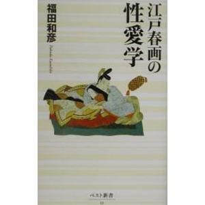 江戸春画の性愛学/福田和彦|netoff