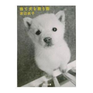 捨て犬を救う街/渡辺真子