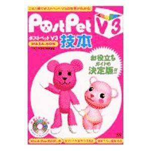 ポストペットV3技本 /宝島社