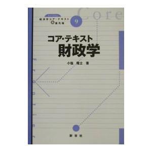 コア・テキスト財政学/小塩隆士
