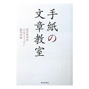 手紙の文章教室/朝日新聞社