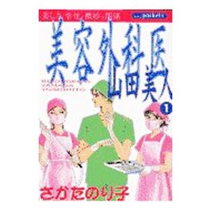 美容外科医山田美人 1/さかたのり子