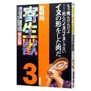 寄生獣 【完全版】 3/岩明均
