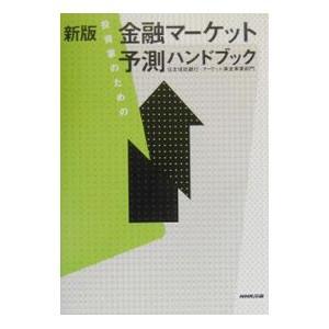 ■ジャンル:ビジネス 金融・銀行 ■出版社:日本放送出版協会 ■出版社シリーズ: ■本のサイズ:単行...