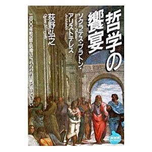 哲学の饗宴/荻野弘之