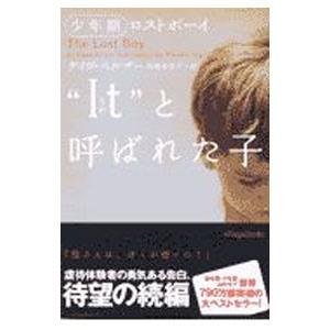 """""""It""""(それ)と呼ばれた子−少年期ロストボーイ−/デイヴ・ペルザー"""