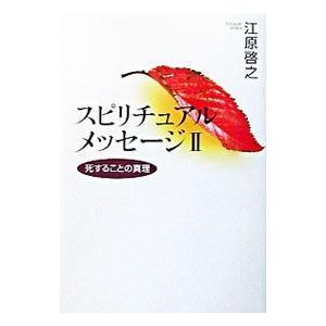 スピリチュアルメッセージ 2/江原啓之