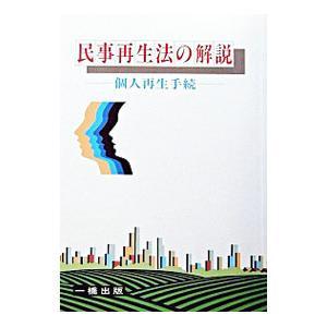 民事再生法の解説/北河隆之