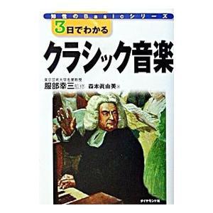 3日でわかるクラシック音楽 /森本眞由美