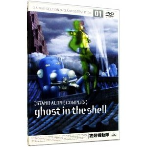 DVD/攻殻機動隊 STAND ALONE COMPLEX 01|netoff