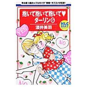 抱いて抱いて抱いて・ダーリン 6/酒井美羽 netoff