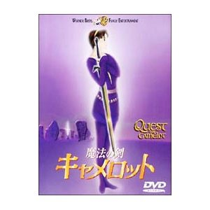 DVD/魔法の剣 キャメロット 特別版|netoff