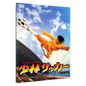 DVD/少林サッカー デラックス版|netoff