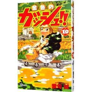 金色のガッシュ!! 10/雷句誠|netoff
