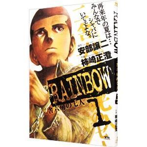 RAINBOW 二舎六房の七人 1/柿崎正澄 netoff