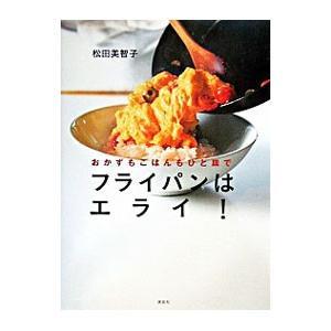 ■ジャンル:料理・趣味・児童 料理・食品その他 ■出版社:講談社 ■出版社シリーズ:講談社のお料理B...