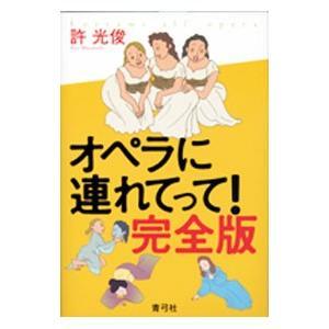 ■ジャンル:女性・生活・コンピュータ 音楽 ■出版社:青弓社 ■出版社シリーズ: ■本のサイズ:単行...