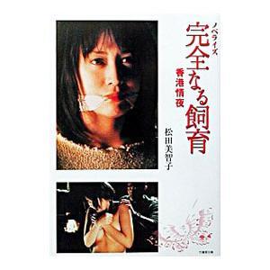 完全なる飼育/松田美智子