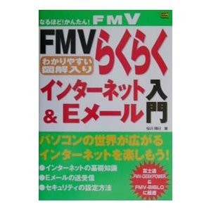 FMVらくらくインターネット&Eメール入門/桜沢晴日