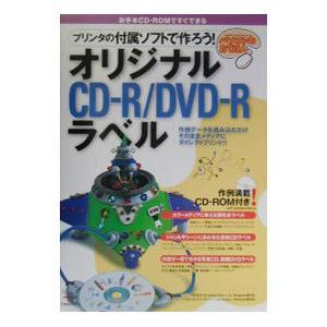 オリジナルCD−R/DVD−Rラベル