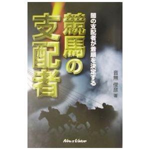 競馬の支配者 /音無俊彦