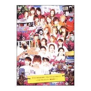 DVD/アイドルをさがせ!コレクション Vol.1〜ハロプロメンバー総出演!〜|netoff