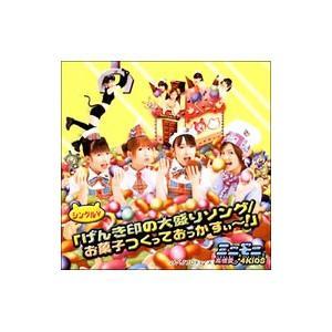 DVD/げんき印の大盛りソング/お菓子つくっておっかすぃ〜!|netoff