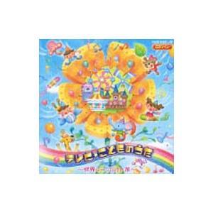 ■アーティスト:児童 ■ジャンル:童謡・民謡・その他 童謡、民謡、日本のうた ■メーカー:コロムビア...