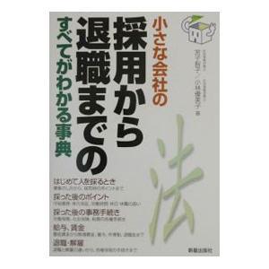 小さな会社の採用から退職までのすべてがわかる事典/小林優美子