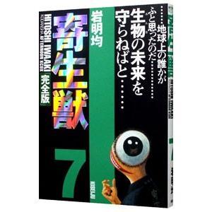 寄生獣 【完全版】 7/岩明均