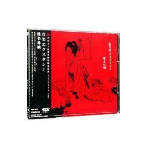 DVD/賣笑エクスタシー|netoff