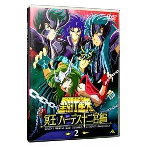 DVD 聖闘士星矢 冥王ハーデス十二宮編 2