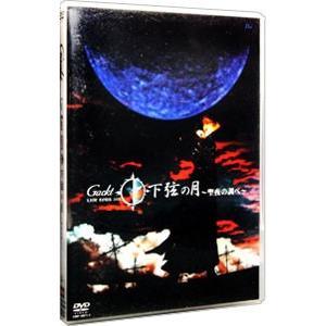 DVD/Live Tour 2002 下弦の月〜聖夜の調べ〜|netoff