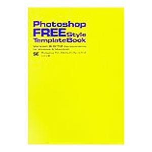 Photoshopフリー・スタイル・テンプレート・ブック/bishop