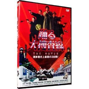 DVD/踊る大捜査線 THE MOVIE〜湾岸署史上最悪の3日間!|netoff