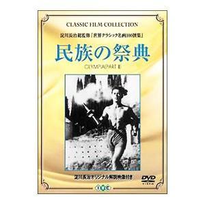 DVD/民族の祭典