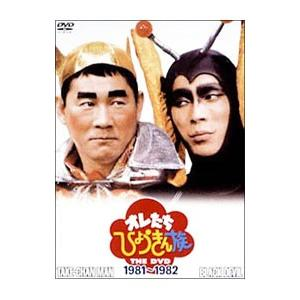DVD/オレたちひょうきん族 THE DVD【1981〜1982】