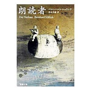 朗読者/ベルンハルト・シュリンク