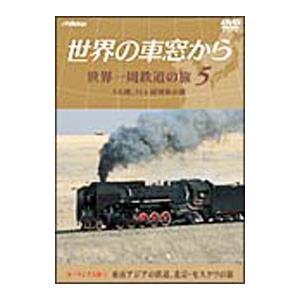 DVD/世界の車窓から 世界一周鉄道の旅 第5巻 ユーラシア大陸V|netoff