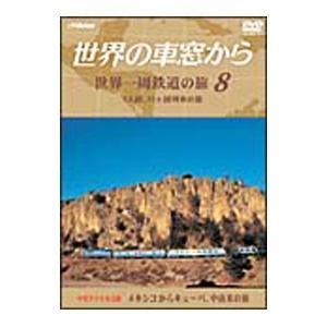 DVD/世界の車窓から 世界一周鉄道の旅 第8巻 中央アメリカ大陸|netoff