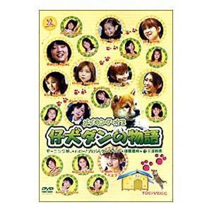 DVD/メイキング・オブ 仔犬ダンの物語|netoff