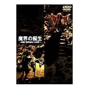 DVD/魔界の誕生〜映画「魔界転生」の世界〜 netoff