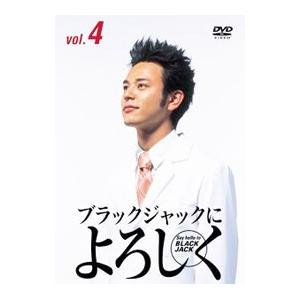 DVD/ブラックジャックによろしく vol.4|netoff